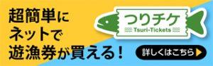 遊漁券WEB販売サービスつりチケ